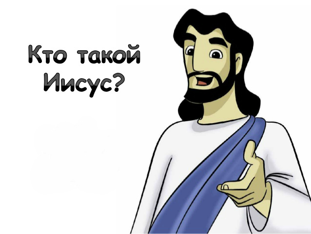 who-is-jesus-1-638